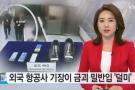 """Cơ trưởng VNA bị Hàn Quốc bắt giữ: Vận lậu 6 kg vàng, """"bỏ túi"""" được bao nhiêu?"""